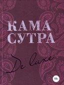 Книга Камасутра De Luxe (новое оформление 18 +  - Секс шоп Мир Оргазма